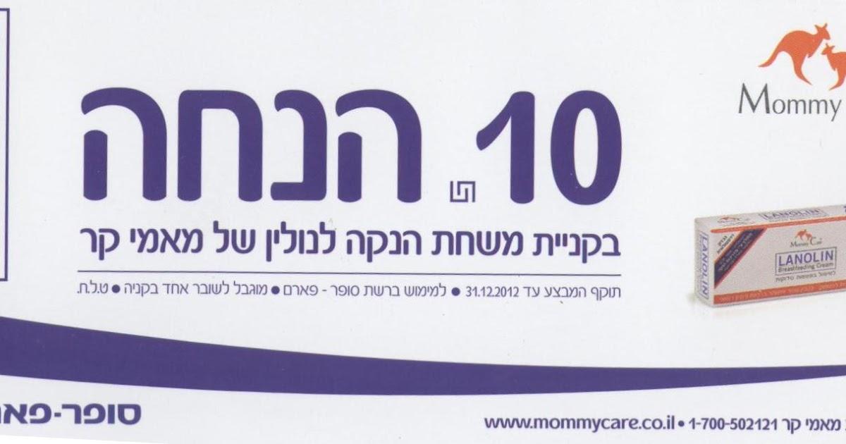 Kosherfrugal Com Frugal Living In Israel Printable Coupon