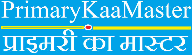 PRIMARY KA MASTER | UPTET | BASIC SHIKSHA NEWS | UPDATEMART | UPTET NEWS | PRIMARYKAMASTER