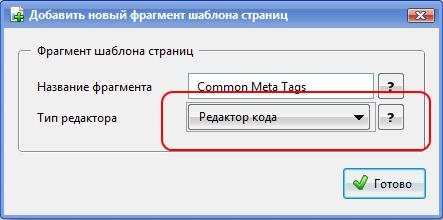 Выбор типа редактора для фрагмента шаблона в Composite C1 CMS