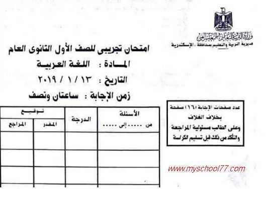امتحان لغة عربية تجريبى اولى ثانوى ترم اول 2020 – موقع مدرستى