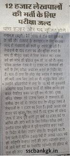 UP Rajaswa Vibhag Recruitment Lekhpal 12000