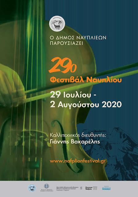 Προκράτηση θέσεων για το 29ο Μουσικό Φεστιβάλ Ναυπλίου