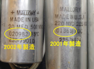 Manufactured in 2001 and 2002.