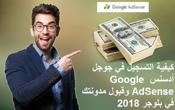 كيفية التسجيل في جوجل أدسنس Google AdSense وقبول مدونتك في بلوجر 2018