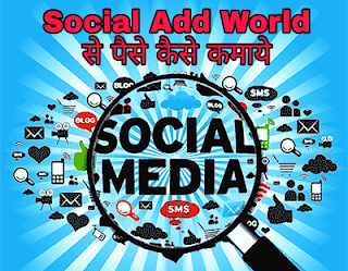 Social Add World Se Paise kaise kamaye ( socialaddworld.us.com )