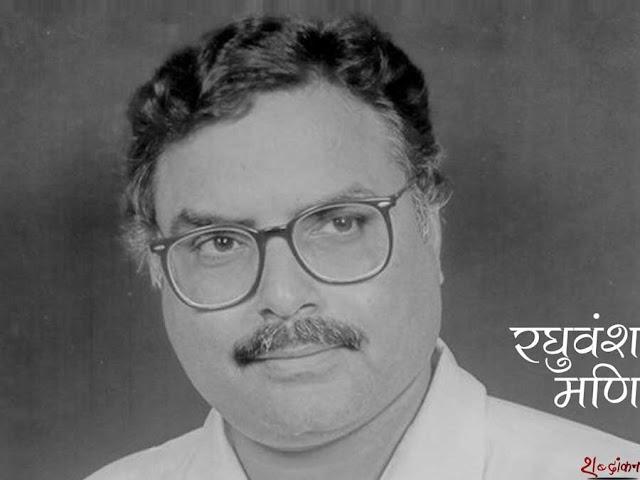 काल के कपाल पर धमाल ~ रघुवंश मणि