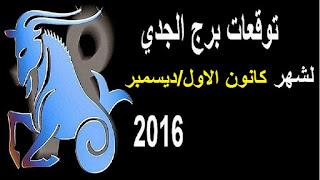 توقعات برج الجدي لشهر كانون الاول / ديسمبر 2016
