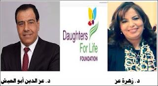 """مؤسسة """"بنات من أجل الحياة"""" تخصص منحتين دراستين في كندا كل سنة للتلميذات المتفوقات من المغرب"""