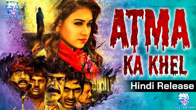 Atma Ka Khel (Lacchi) Hindi Dubbed 720p HDRip Full Movie Download watch hdpopcorns,moviescounter, 300mbmovies moviescouch, world4freein,fullasianmovies, mkvcinemas,extramovies, movies365,world4ufree, worldfree4u,1movies,afilmywap, 300mbmovies,primevideo,voot, moviesvoom,
