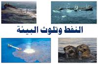 تأثير التلوّث النفطي على البيئة والكائنات الحيّة البحريّة - التلوّث البترولي - النفط وتلوّث البحار