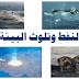تأثير التلوث النفطي على البيئة والكائنات الحية البحرية - التلوث البترولي - النفط وتلوث البحار