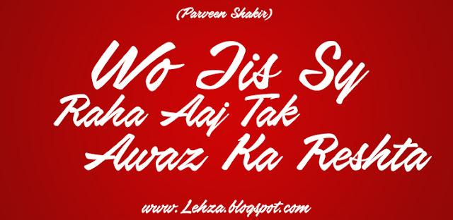 Wo Jis Sy Raha Aaj Tak Awaz Ka Reshta By Parveen Shakir