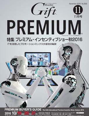 月刊ぎふと 2016年11月号 raw zip dl