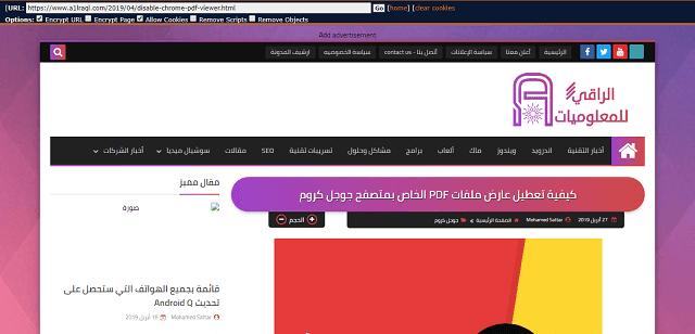 أسهل طريقة لتصفح الويب بسرية