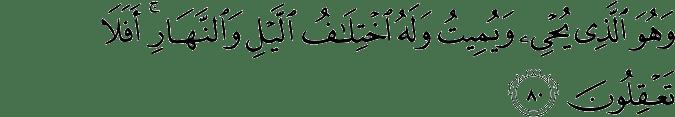 Surat Al Mu'minun ayat 80