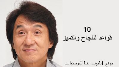 قواعد جاكى شان العشرة للنجاح والتميز فى مجال عملك