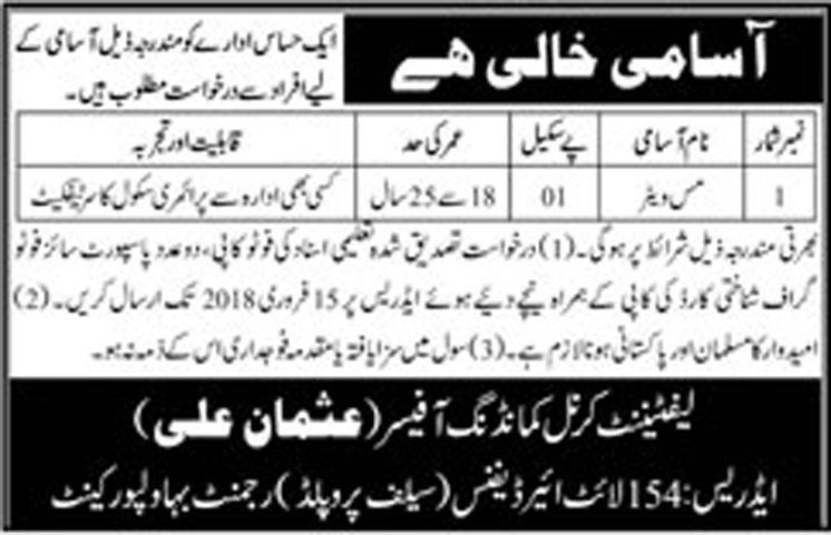 New Jobs in Army for Mess Waiter Today Feb 2018