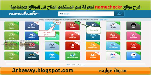شرح موقع namecheckr لمعرفة اسم المستخدم المتاح فى المواقع الاجتماعية