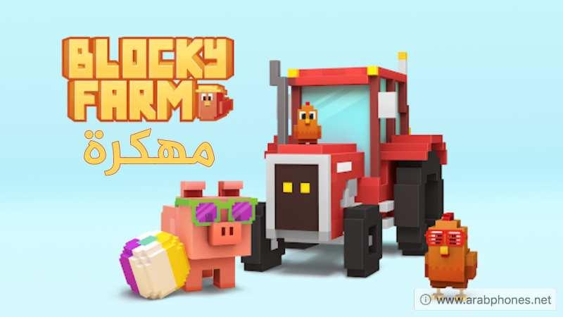 تحميل لعبة Blocky Farm مهكرة للأندرويد آخر اصدار