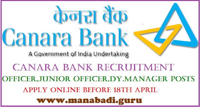 latest jobs, Bank jobs, Bank Recruitment, Central govt jobs, Canara Bank Recruitment, Canara Bank Security Limited, CBSL, Jr Officer, Dy.Manger posts