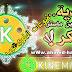تحميل تطبيق KineMaster 4.6.5.11249 Apk Unlocked مهكر اخر اصدار