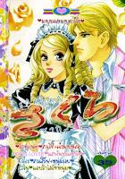 ขายการ์ตูนออนไลน์ Sakura เล่ม 31