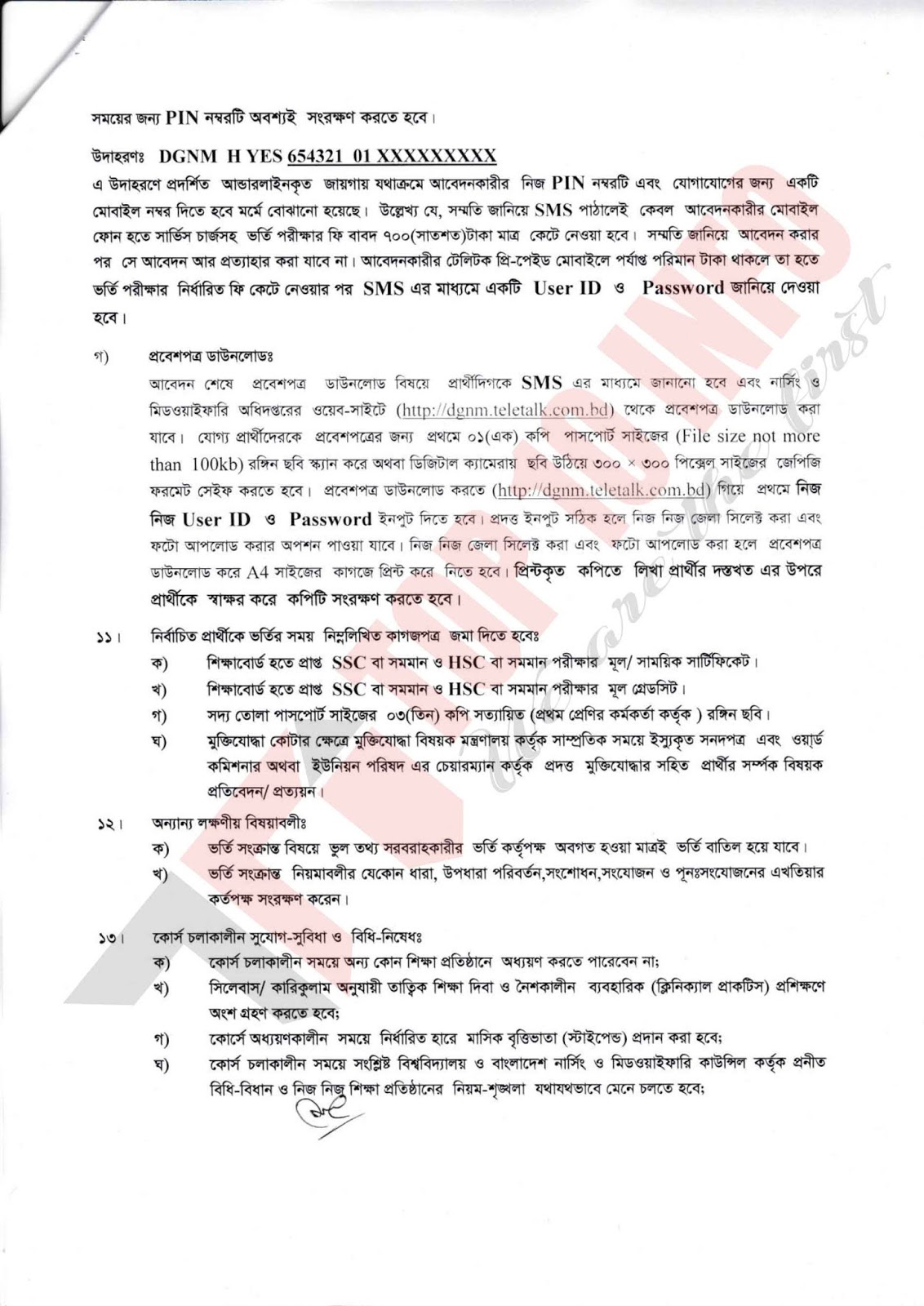 BSc in Nursing Admission Notce 2017-2018