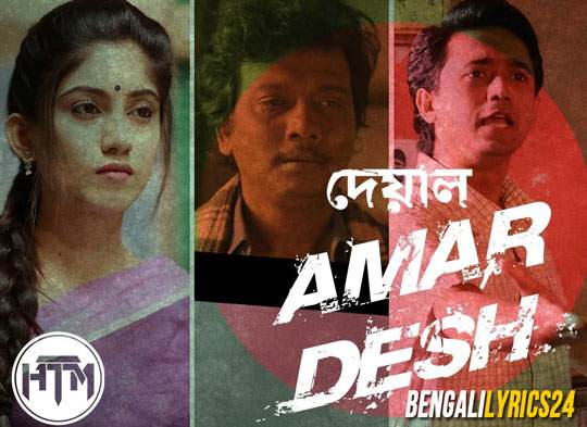 Amar Desh - Deyal, Tawsif Mahbub, Safa Kabir, Jajabor Rasel