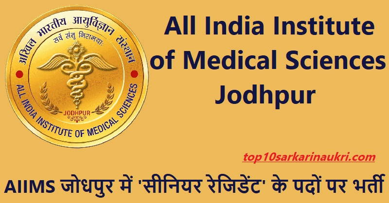 AIIMS Jodhpur Recruitment 2019