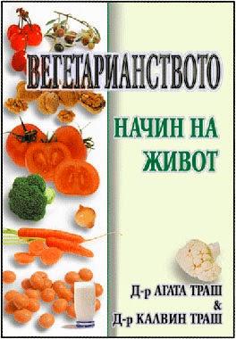 Вегетарианството