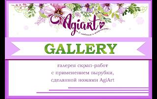 http://blog.agiart.ru/2017/09/gallery-agiart.html