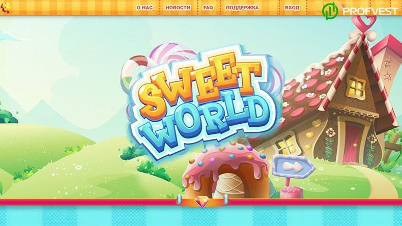 SweetWorld обзор и отзывы HYIP-проекта