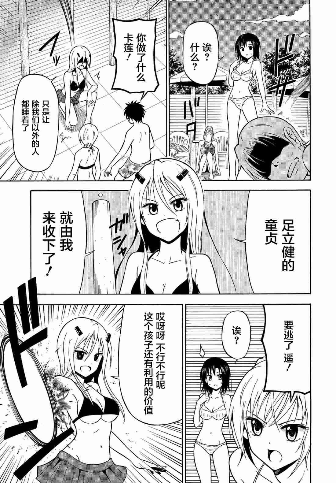 童貞與終結者女友: 08话 - 第7页