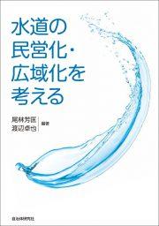 書籍紹介:水道の民営化・広域化を考える