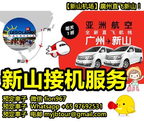 Airasia 亚航广州 - 新山包车服务