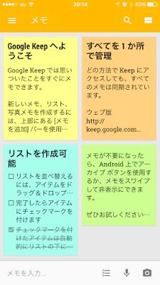 Google Keepとは!