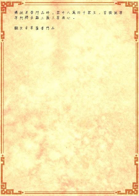 KAILLERY 鎧孋軒: 【IPad手抄經】妙法蓮華經~第二十五品:《觀世音菩薩普門品》