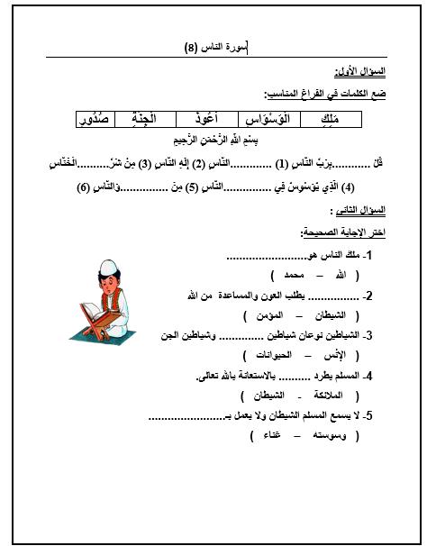 ورقة عمل سورة الناس في التربية الاسلامية للصف الاول