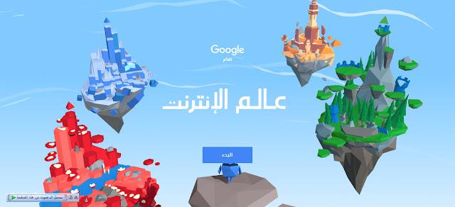 أبطال ألأنترنت من جوجل للأطفال لتعلم تصفح الانترنت بشكل سليم وأمن