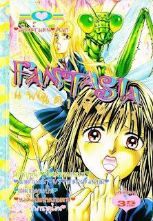 Fantasia เล่ม 11
