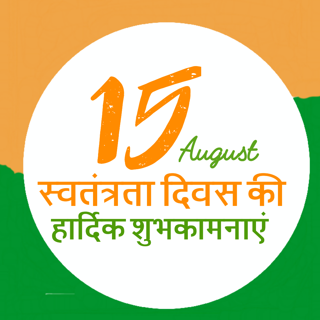 Independence Day Hindi Shayari And Latest Wallpapers 15 August 2017