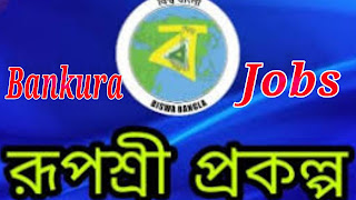 West Bengal Govt Jobs - 27 Accountant & Data Entry Operator under Rupashree Section, Bankura