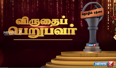 Tamil Rathna Virudhugal 2018 News 7 Tamil