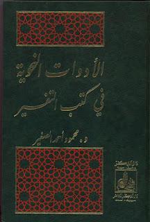 تحميل الأدوات النحوية في كتب التفسير - محمود أحمد الصغبر pdf
