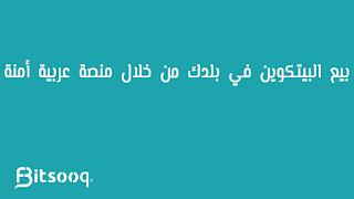 بيع البيتكوين في بلدك من خلال منصة عربية أمنة
