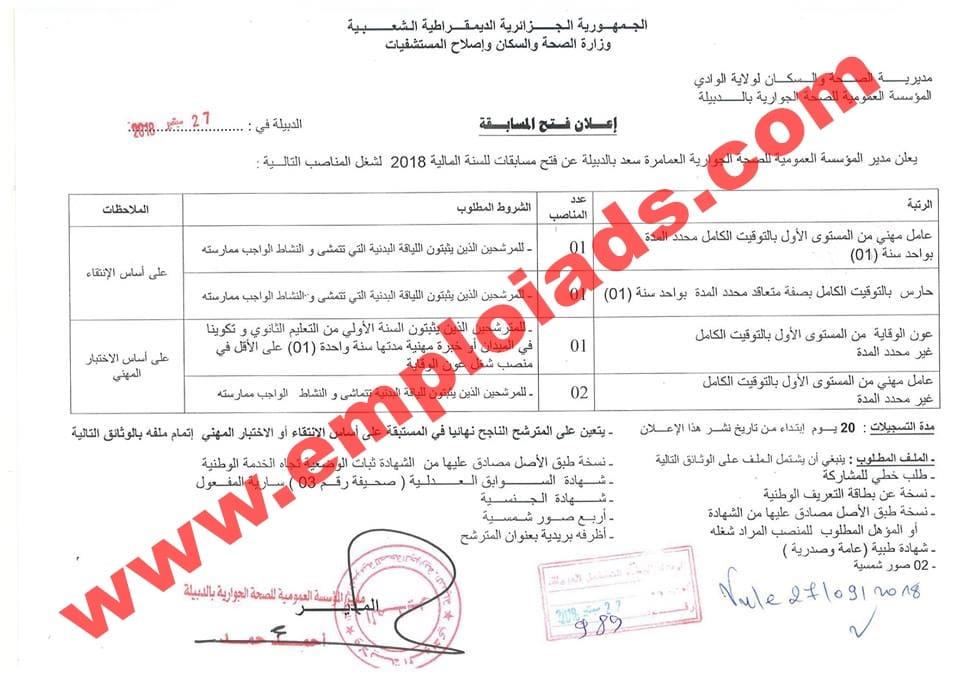 اعلان مسابقة توظيف بالمؤسسة العمومية للصحة الجوارية العمامرة سعد بالدبيلة ولاية الوادي سبتمبر 2018