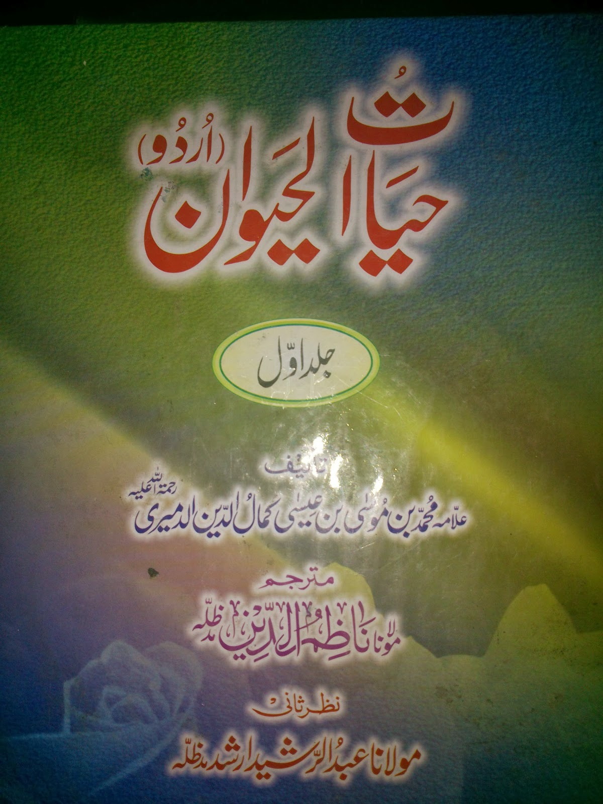 Amliyat books download