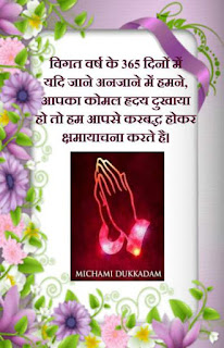 michhami-dukkadam-satvatsari-paryushan-wishes-hindi