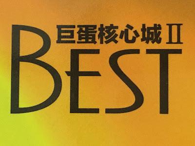 巨蛋核心城 BEST