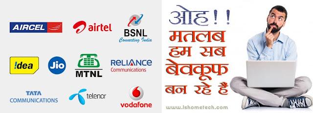 कैसे लूट रही है मोबाइल Network Provider कंपनियां हमे।